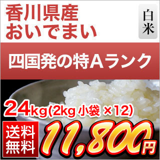 令和元年 (2019年) 香川県産 おいでまい 24kg(2kg×12袋) 【送料無料】【白米】【米袋は真空包装】