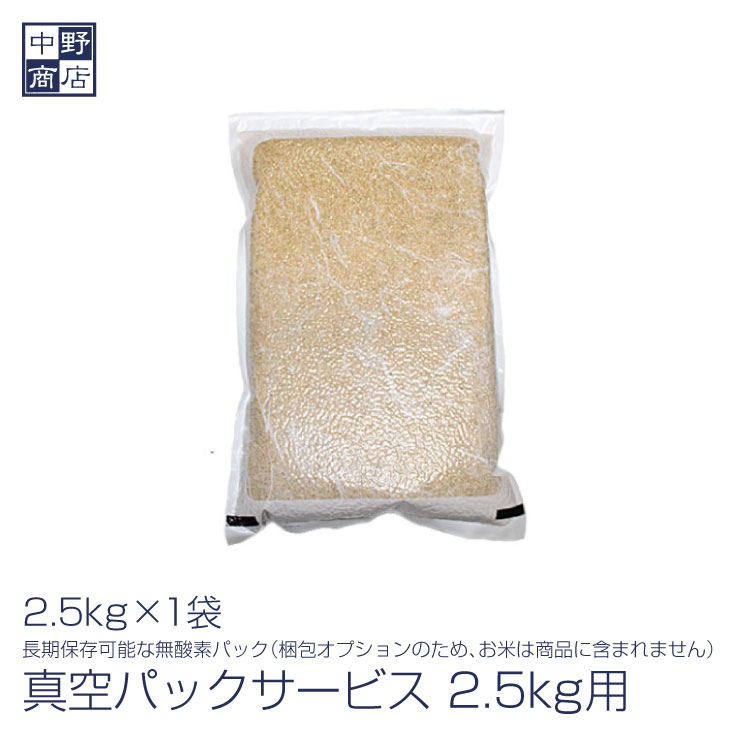 期間限定送料無料 北海道米 中野商店 真空パック2.5kg 米 買い物 2.5kg コメ 梱包 お米は商品に含まれません※ パッケージ 2.5kg用真空パック ※梱包のオプションです 2.5キロ 一袋