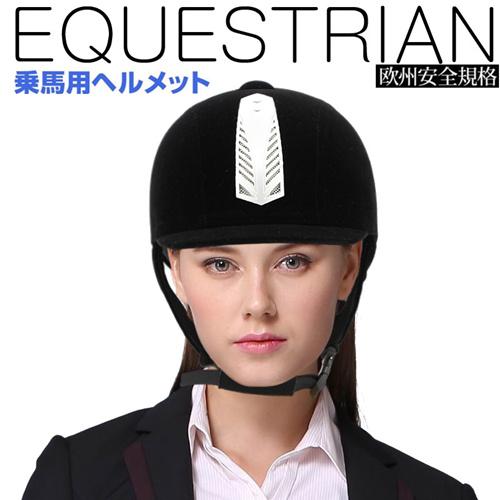 乗馬用品 乗馬ヘルメット 男女兼用 通気性 軽量 サイズ調整 インナー 帽子 レディース 大特価!! 付き セール 馬具 メンズ 洗濯可 パソ乗馬用品