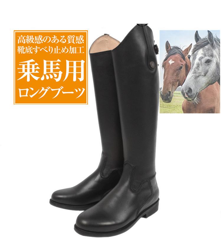 乗馬用品 本革乗馬ブーツ 牛革 ブーツ 長靴 ロングブーツブラック 馬具タウンユースブーツ 乗馬用 乗馬靴 男女兼用ジュニア