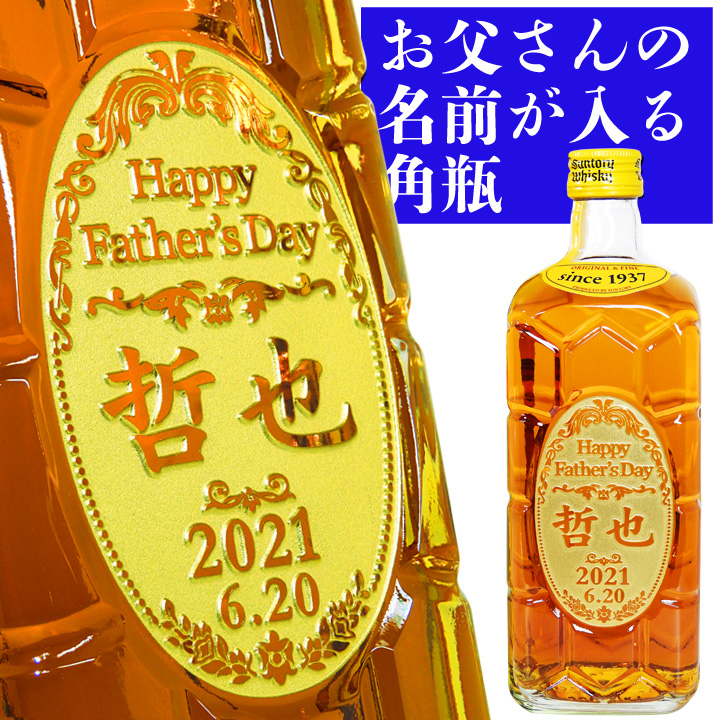 の 日 ウイスキー 父