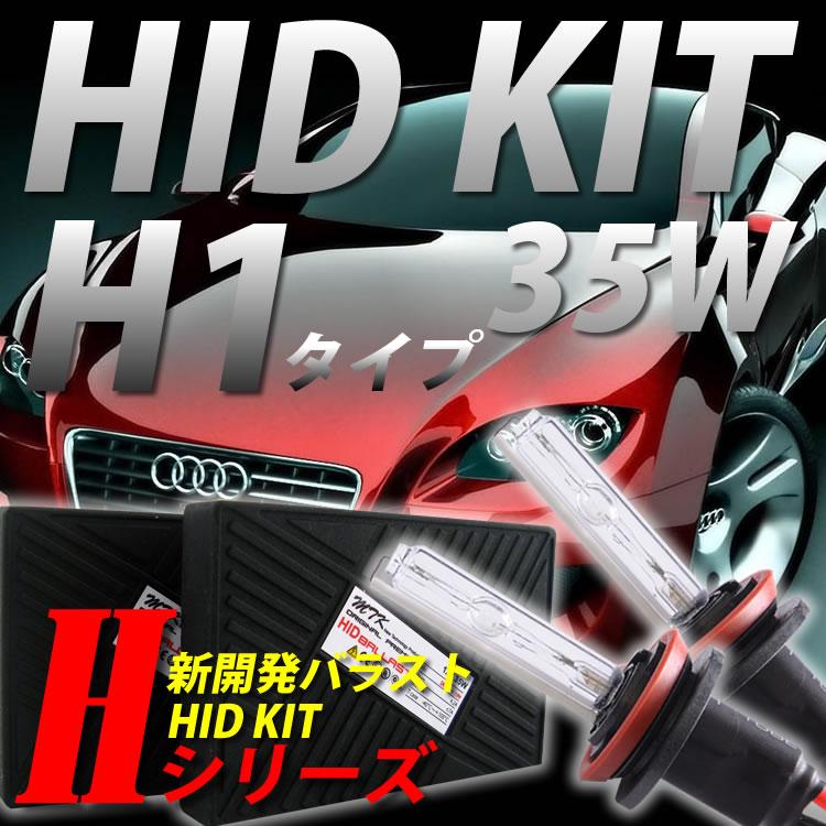 【最高峰Hシリーズ】 HIDコンバーションキット シングルバルブ 【H1】【35W】最高峰Hシリーズ(HID-H-H1-35W)送料無料 安心1年保証 HID バルブ 35W コンバーションキット キット HIDキット 車用品 カー用品 外装パーツ フォグ HID