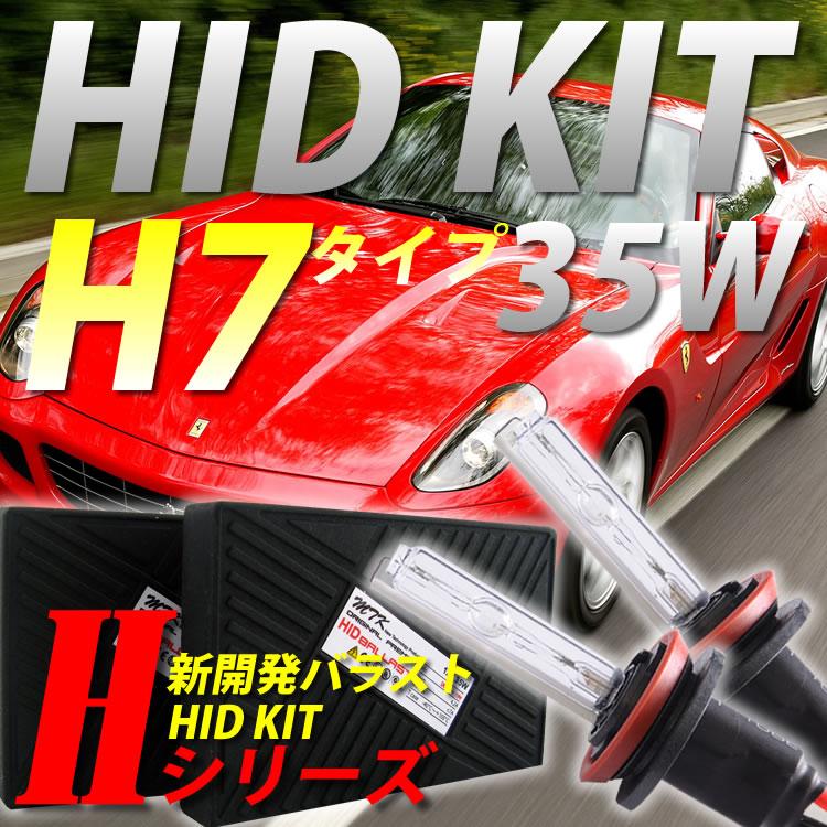 【最高峰Hシリーズ】 HIDコンバーションキット シングルバルブ 【H7】【35W】最高峰Hシリーズ(HID-H-H7-35W)送料無料 安心1年保証 HID バルブ 35W コンバーションキット キット HIDキット 車用品 カー用品 外装パーツ フォグ HID