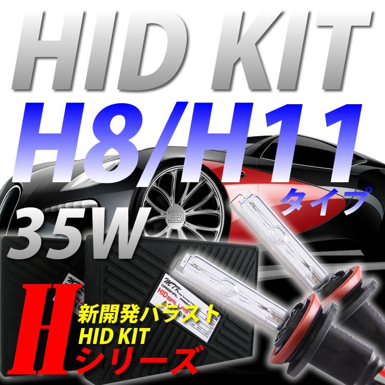 【最高峰Hシリーズ】 HIDコンバーションキット シングルバルブ 【H8/H11】【35W】最高峰Hシリーズ(HID-H-H8-35W)送料無料 安心1年保証 HID バルブ 35W コンバーションキット キット HIDキット 車用品 カー用品 外装パーツ フォグ HID