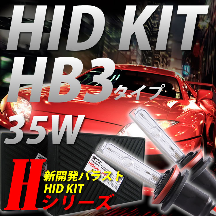 【最高峰Hシリーズ】 HIDコンバーションキット シングルバルブ 【HB3】【35W】最高峰Hシリーズ(HID-H-HB3-35W)送料無料 安心1年保証 HID バルブ 35W コンバーションキット キット HIDキット 車用品 カー用品 外装パーツ フォグ HID