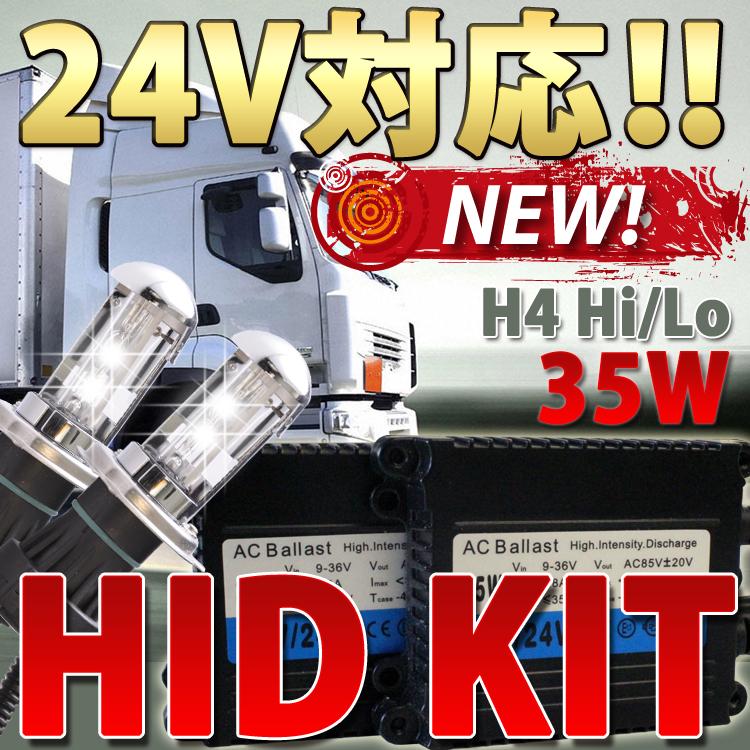 【送料無料】24V対応HIDキット 極薄型12.5mm 最高級品質 35W H4 Hi/Lo 6000K~30000K/ブルー/ピンク/緑/紫