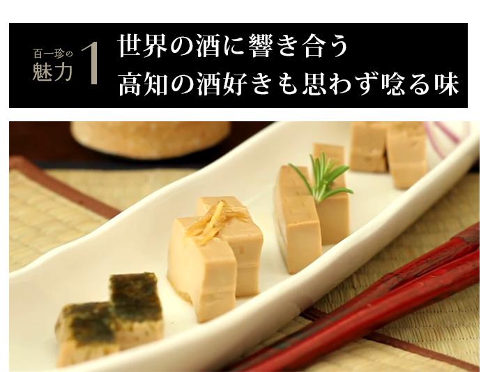 【22日9:59まで5倍】土佐伝承豆腐 百一珍(ひゃくいっちん) ギフトセット(醤油、青のり、ごま、生姜、ゆず)