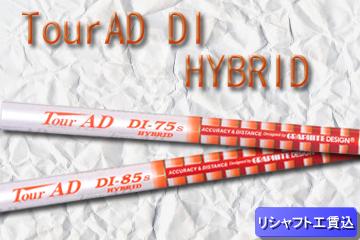 GraphiteDesign【グラファイトデザイン】DI HYBRID【リシャフト工賃込 】