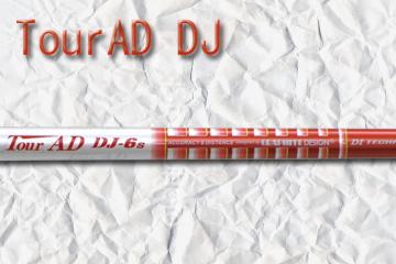 グラファイトデザイン TourAD DJTourAD DJ
