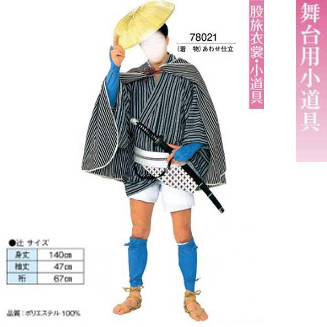 股旅衣装・あわせ仕立・小道具・日本製・No.27021