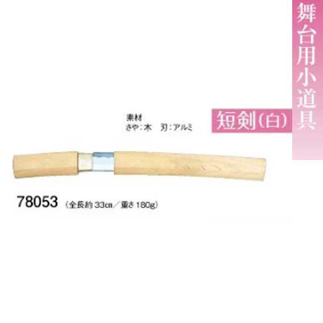 舞台やお稽古 イベントなどにお使い下さい 舞台用小道具 限定モデル 短剣 日本製 No.27013 通常便なら送料無料 白