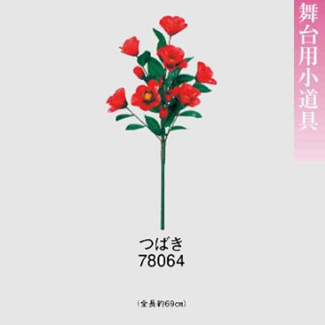 舞台用小道具・持枝(つばき)・日本製・No.27054