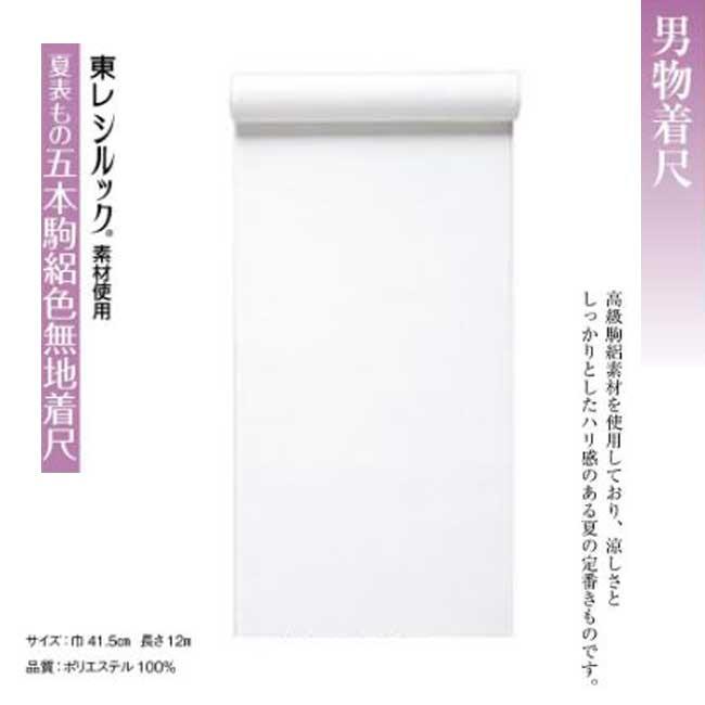 男物・夏表もの五本駒絽色無地着尺・反物販売・東レシルック素材・No.72035