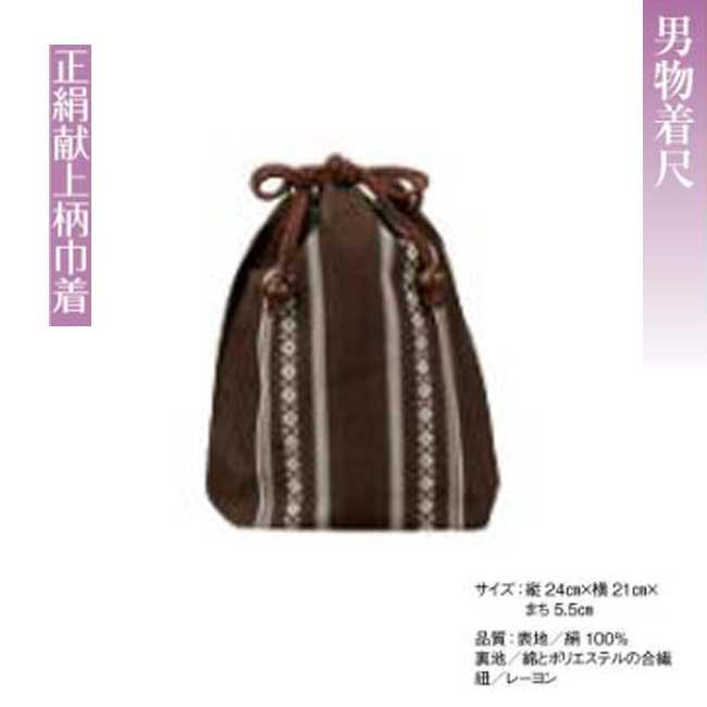 中古 日本限定 正絹使用巾着 男物 正絹献上柄巾着 No.72071 茶