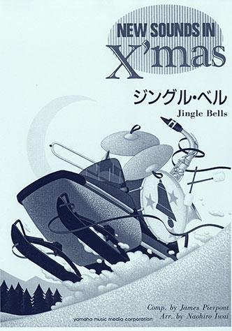 ニュー・サウンズ・イン・クリスマス復刻版 ジングル・ベル 【本州・四国・九州への配送料無料】