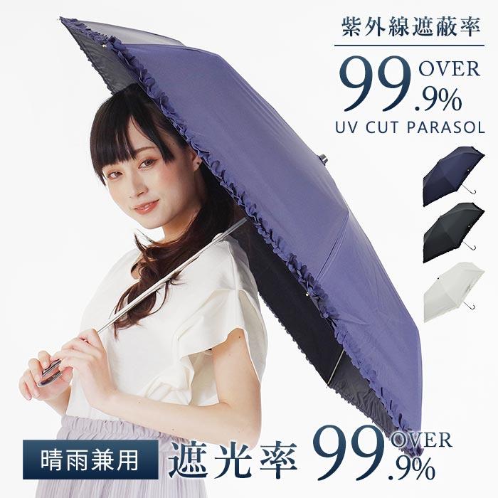 日傘 晴雨兼用 フリル かわいい フェミニン お洒落 大人 現品 耐風 風に強い SALE開催中 強い 大き目 99.9% 99% 防水 傘 無地 遮光 カバー付き 母の日 折り畳み 撥水 日差し 夏 オールシーズン コンパクト 折り畳み傘