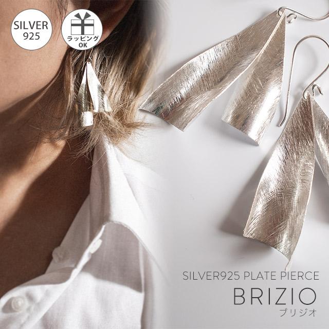 送料無料 ギフトラッピング 金属アレルギー SV925 ピアス プレゼント ピヤス シルバー Brizio ブリジオ 選択 可愛い Silver925 大人 フックピアス 売り出し 両耳用 大ぶり おしゃれ フォーマル カジュアル