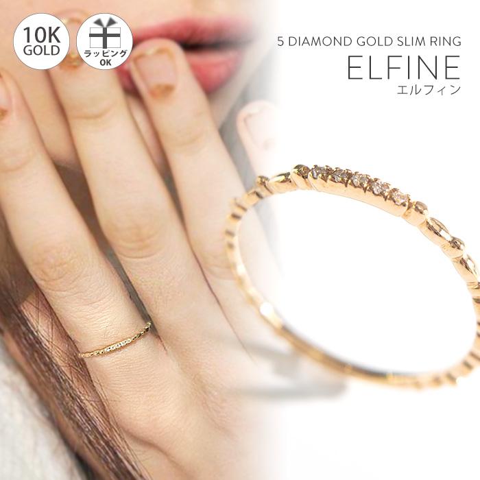 10K ゴールド リング ピンキーリング 【Elfine エルフィン】 10金 ダイヤモンド リング ゴールド アクセサリー ジュエリー ゴールドリング ダイヤ カジュアル フォーマル