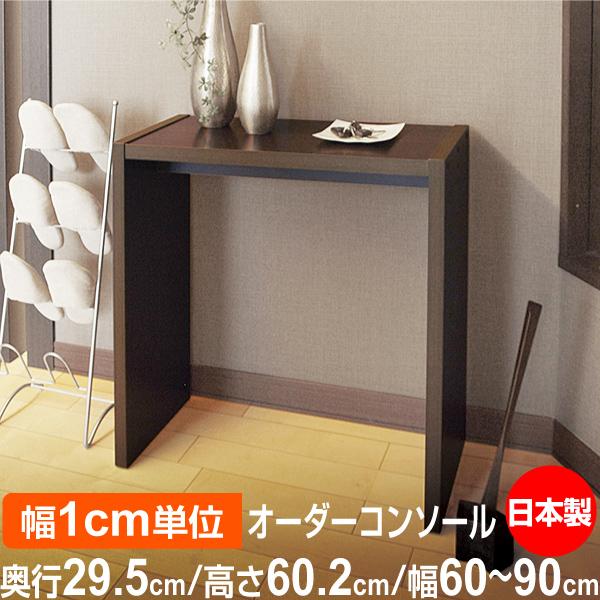 日本製 オーダーコンソール 在宅ワーク ホームオフィスデスク 高さ60.2cm 奥行29.5cm 幅60~90cm