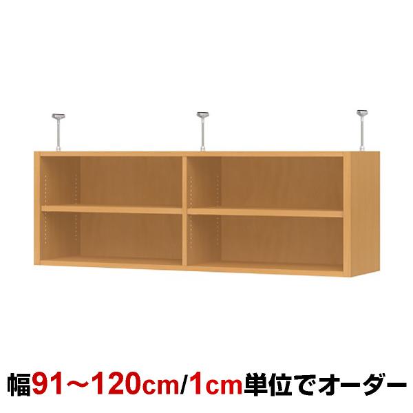 オーダーオフィスラック専用 天井つっぱり棚 type41 幅91~120cm