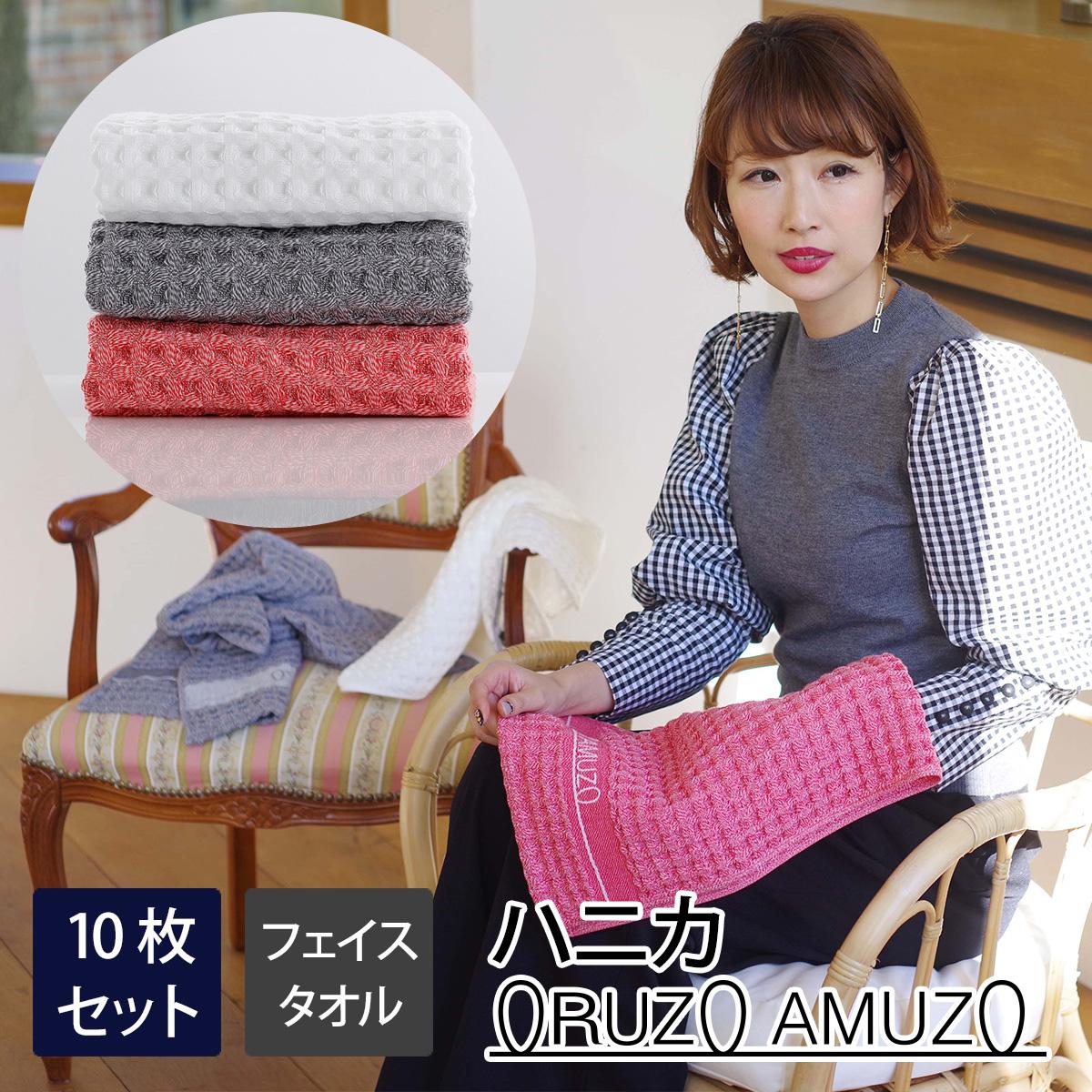 ハニカ フェイスタオル10枚セット ワッフルタオル 選べる3色(ホワイト グレー レッド) 送料無料 オルゾアムゾ(ORUZOAMUZO)