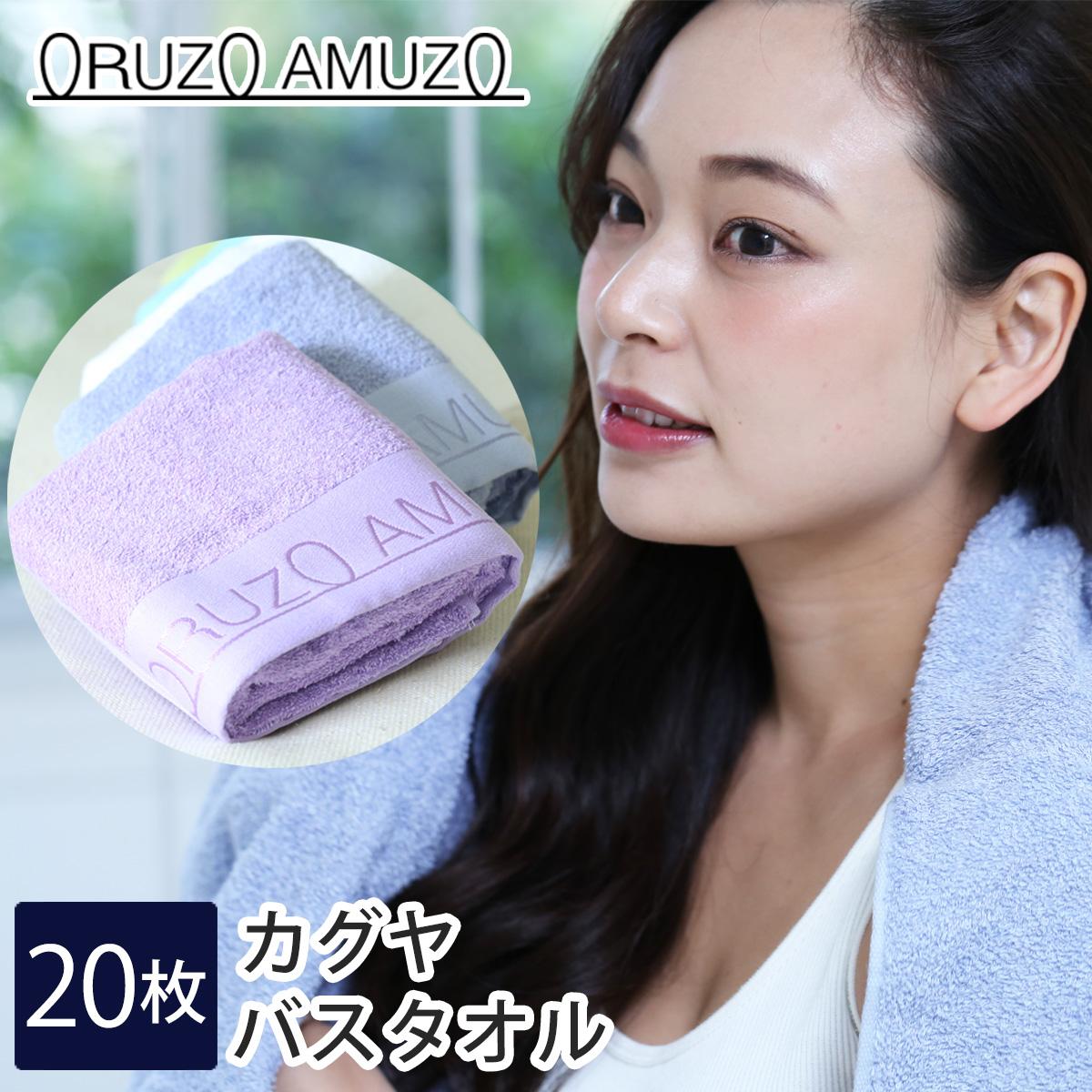 (送料無料)オルゾアムゾ(ORUZOAMUZO)カグヤ バスタオル20枚セット スポーツタオル 選べる5色(雪 雲 藤 竹 空)