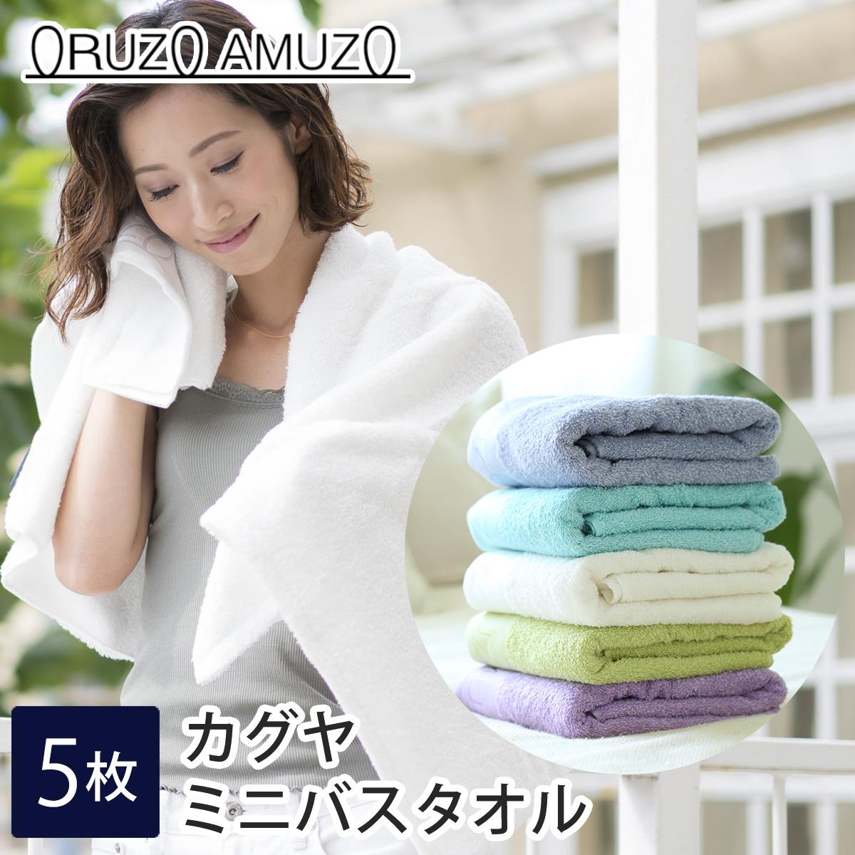 カグヤ ミニバスタオル5枚セット スポーツタオル 選べる5色(雪 雲 藤 竹 空) 送料無料 オルゾアムゾ(ORUZOAMUZO)
