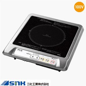 【三化工業株式会社】IHクッキングヒーター 1口タイプ 100W SIH-B113B