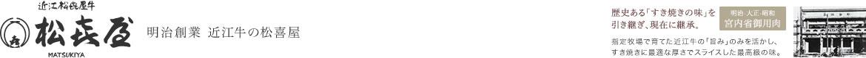 明治創業 近江牛の松喜屋:明治初期、日本三大和牛近江牛を広めた松喜屋。熟成牛肉を最高の状態で提供