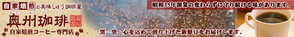 奥州珈琲 自家焙煎コーヒー専門店:自家焙煎の美味しゅう珈琲屋【奥州珈琲】一窯一窯、真心込めて煎り上げます