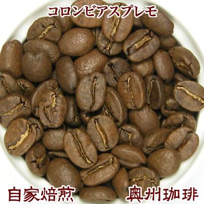 コロンビア・マイルド。やさしい日溜まりのようなコーヒーです。 自家焙煎コーヒー豆ストレートコーヒー【コロンビア スプレモ】100g【コーヒー豆】【コーヒー豆】【コーヒー豆】【コーヒー】【レギュラーコーヒー】【10P03Dec16】