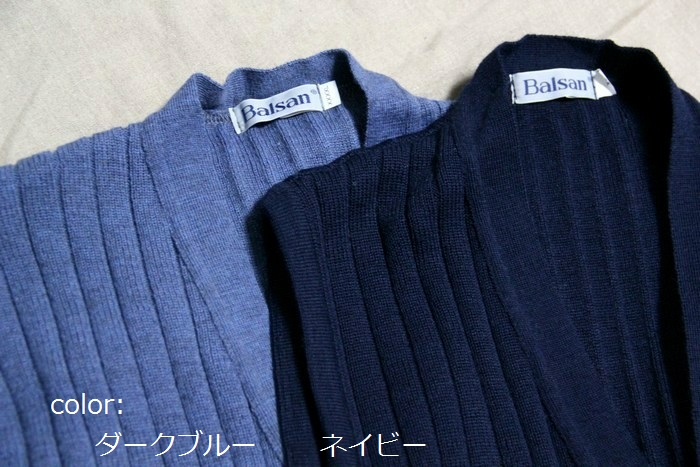 French Balsan company work King knit cardigan / no sleeve sweater best /  public institution uniform dead stock
