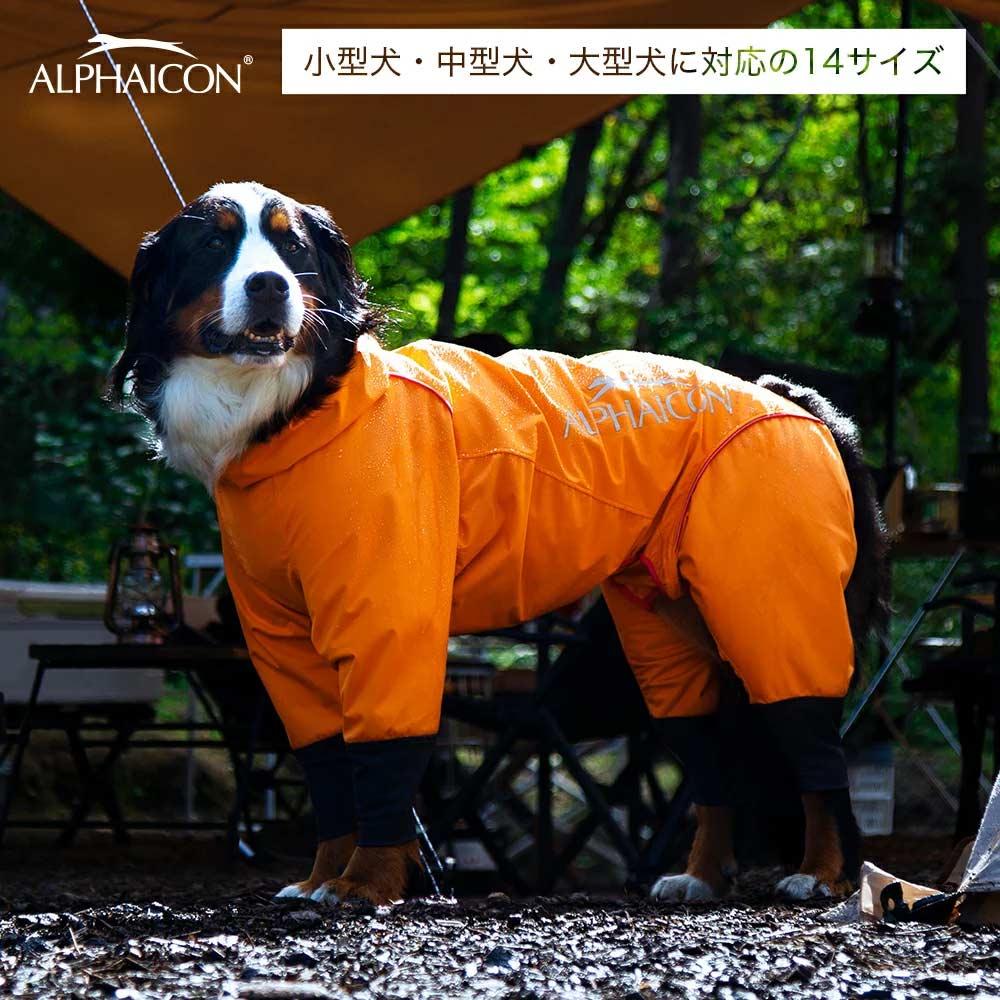 【ALPHAICON】2020年モデル レインドッグガード DXMサイズ アルファアイコン RAIN DOG GUARD DXM:Out Tail Dog Outdoor Gear