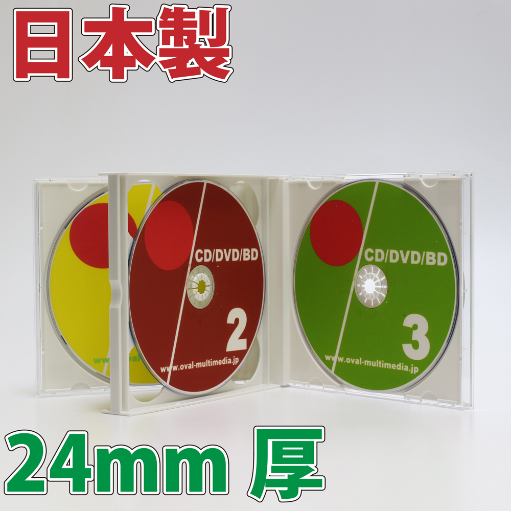 日本製に変更しましたPS24mm厚3枚収納マルチケース ホワイト 100個 CD DVDケース