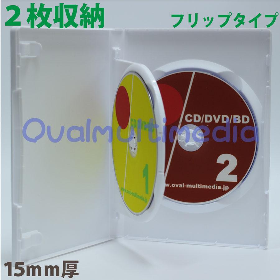 ポイント10倍 11日2時まで 割引も実施中 dvdケース 春の新作シューズ満載 2枚収納 アマレーサイズ Mロック ホワイト1個 フリップタイプ blu-rayDiscにも最適 15mm厚 DVDケース