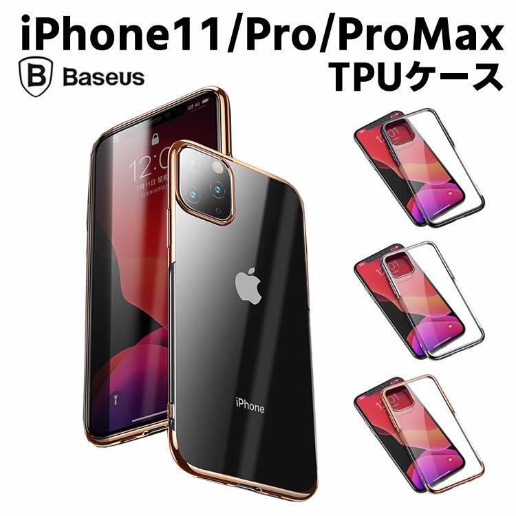 衝撃吸収 iPhone11 Pro Max TPUケース 衝撃吸収ケース スリムフィット アイフォン11ケース ベセスケース アイフォン11プロケース NC20180002 アイフォン用 柔らかなTPU 耐衝撃カバー 売却 透明 カバー 買収