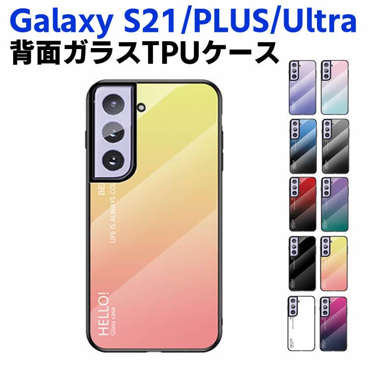 Galaxy S21 Plus Ultra 背面ガラスケース グラデーション調 ガラスケース 背面ガラス TPUケース グラデーション柄 きれい SCG09 20010079 SC-51B セール商品 おしゃれ 宅送 耐衝撃 強化ガラス 背面保護 かっこいい