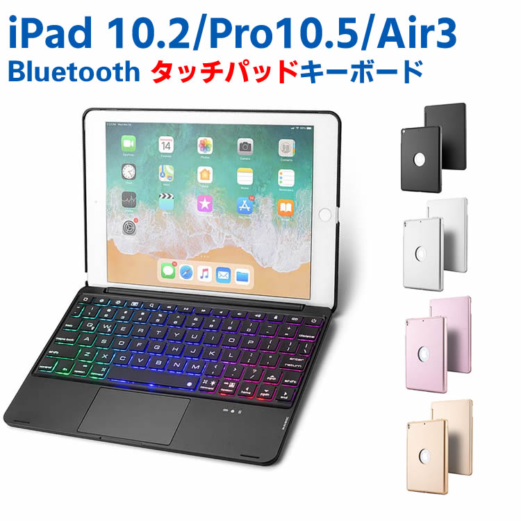 バックライト付き オリジナル タッチパッド Bluetooth キーボードケース iPad 10.2 Pro10.5 Air3 対応 リチウムバッテリー内蔵 キーボード 20170023 バックライト bluetooth 人気 ショッピング ワイヤレス カバー