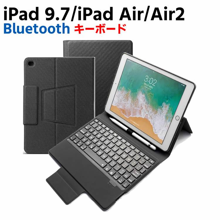 iPad 9.7 海外限定 5 6世代 Air Air2 ペンシル収納付きBluetooth キーボードケース Bluetooth ブルートゥース カバー ワイヤレスキーボード ペンシル収納付き キーボード 超薄TPUケース スタンド テレビで話題 20170030