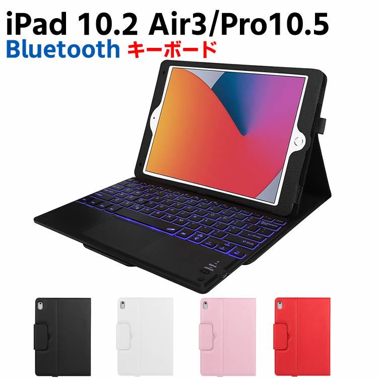 7色バックライト iPad10.2 往復送料無料 Pro10.5 Air3 ケース付ワイヤレスキーボード キーボード iPadキーボード iPadワイヤレスキーボード レザーケース カバー スタンド機能 Bluetooth キーボードタッチパッド付き 価格 交渉 送料無料 20170031