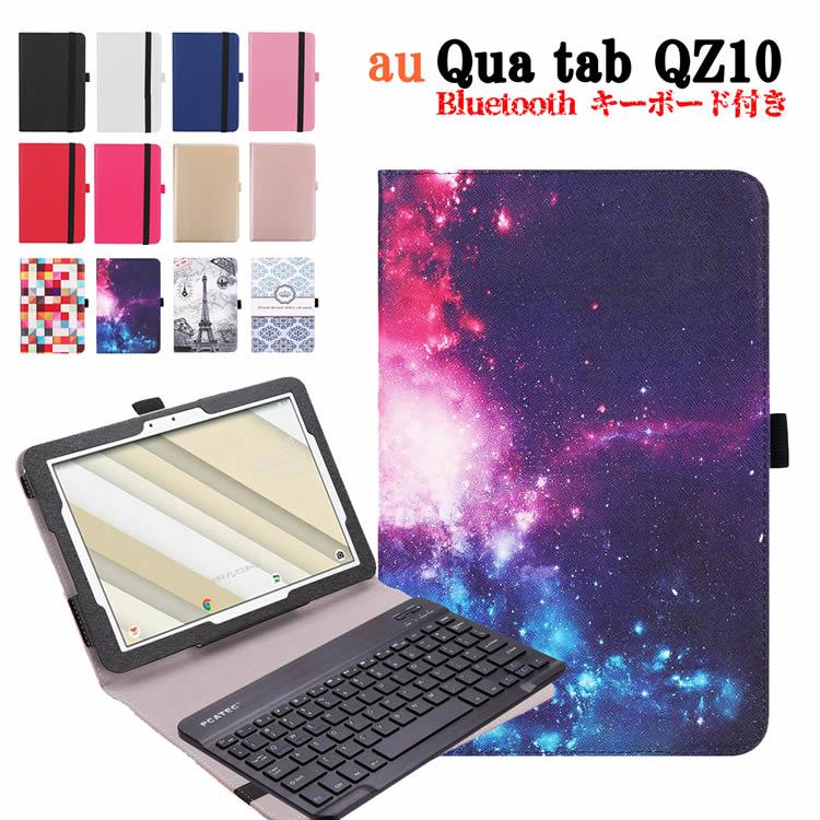 au Qua tab QZ10 KYT33 専用 レザーケース付きキーボードケース タブレットキーボード Bluetooth キーボード ワイヤレスキーボード タブレットキーボード NC20150017