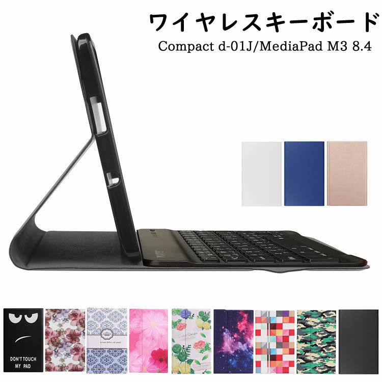 持ち歩きに便利 dtab d-01J MediaPad M3 評価 8.4 専用キーボード付きケース 新作からSALEアイテム等お得な商品満載 ワイヤレスキーボード NTTドコモ タブレットキーボード Bluetooth 専用 キーボード NC20150007 Huawei モバイル レザーケース付きキーボードケース