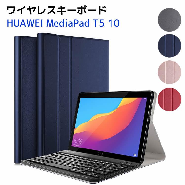 持ち歩きに便利 HUAWEI ついに再販開始 MediaPad 店舗 T5 10専用キーボード付きケース 10専用 タブレットキーボード レザーケース付き ワイヤレスキーボード Bluetooth かな入力対応 キーボード US配列 NC20150015 キーボードケース