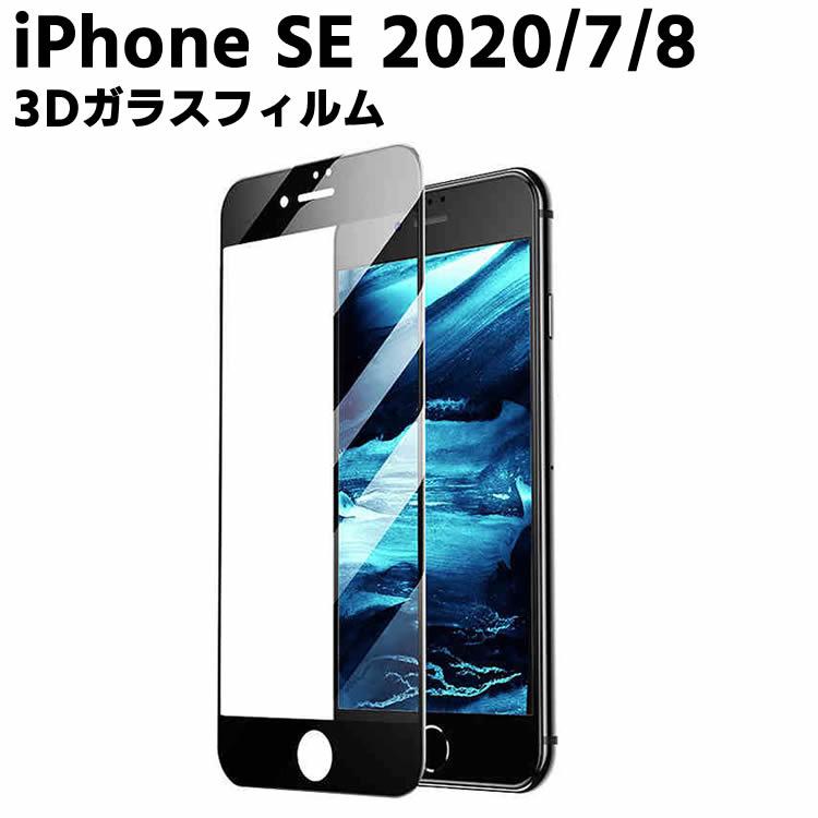 SE2 3Dフィルム 硬度9H 全面保護 ガラスフィルム iPhoneSE2 フィルム 卓出 SE2フィルム SE第2世代 SE2020 スマートフォン保護フィルム iPhoneフィルム 液晶保護 スマホフィルム 9H NC19990063 耐指紋 物品 撥油性 表面硬度