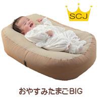 『 おやすみたまご BIG 』Cカーブ授乳ベッド (赤ちゃん 育児グッズ ママ 授乳 ねんね 出産祝い ベッド サポート クッション 6か月以上 コンパクト 便利 上質 家族 ひよこクラブ 赤ちゃんとママ)