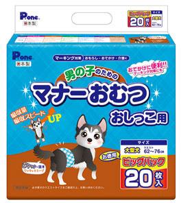 色々な場面で便利な使い捨てタイプのマナーベルト 男の子用紙おむつ【大型犬用20枚入り】<あす楽対応>