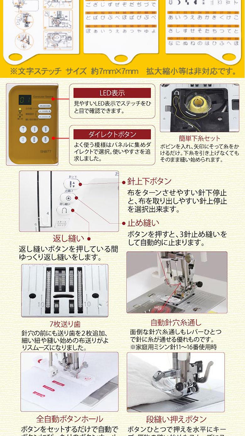 シンガー ミシン 初心者 コンピューターミシン SN877  文字縫い機能付き!今なら純正フットコントローラーがついてくる! 本体