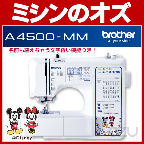 ブラザー コンピューターミシン A4500-MM 本体