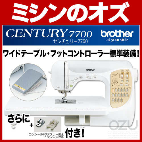 ブラザー コンピュータミシン Century7700 フットコントローラー・ワイドテーブル他付き ミシン 本体