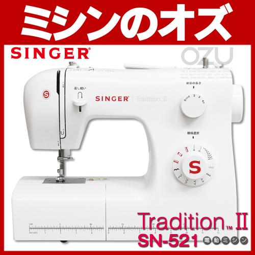 シンガー 電動ミシン Tradition2 SN-521 フットコントローラー付き 本体